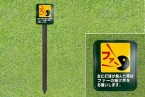 484A-A  ファー注意指示板