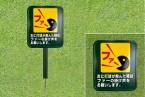 484A-B1  ファー注意指示板