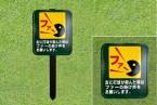 484A-B2  ファー注意指示板